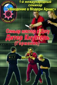 Modern Arnis in Russia 1